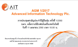 Annual General Meeting 1/2017